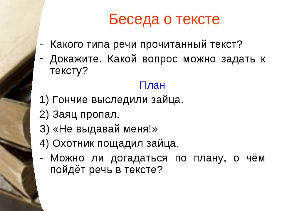 Беседа о тексте Какого типа речи прочитанный текст? Докажите. Какой вопрос мо...