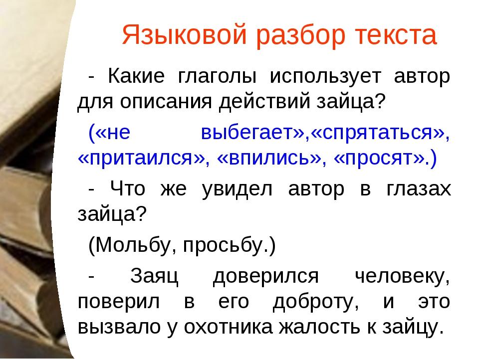 Языковой разбор текста - Какие глаголы использует автор для описания действий...
