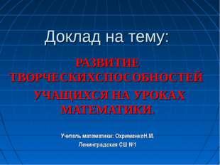 Доклад на тему: РАЗВИТИЕ ТВОРЧЕСКИХСПОСОБНОСТЕЙ УЧАЩИХСЯ НА УРОКАХ МАТЕМАТИКИ