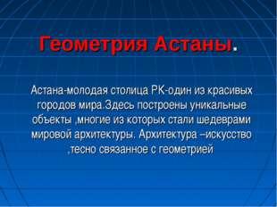 Геометрия Астаны. Астана-молодая столица РК-один из красивых городов мира.Зде