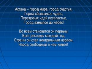 Астана – город мира, город счастья, Город сбывшихся чудес, Передовых идей все