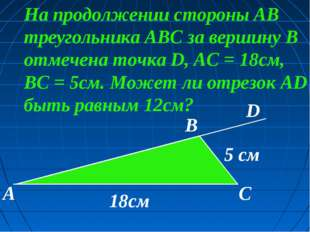На продолжении стороны AB треугольника ABC за вершину В отмечена точка D, AC