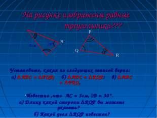 На рисунке изображены равные треугольники??? Установите, какая из следующих з