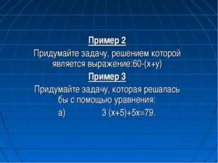Пример 2 Придумайте задачу, решением которой является выражение:60-(х+у) Прим