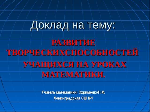 Доклад на тему: РАЗВИТИЕ ТВОРЧЕСКИХСПОСОБНОСТЕЙ УЧАЩИХСЯ НА УРОКАХ МАТЕМАТИКИ...