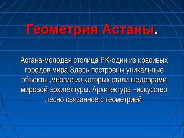 Геометрия Астаны. Астана-молодая столица РК-один из красивых городов мира.Зде...