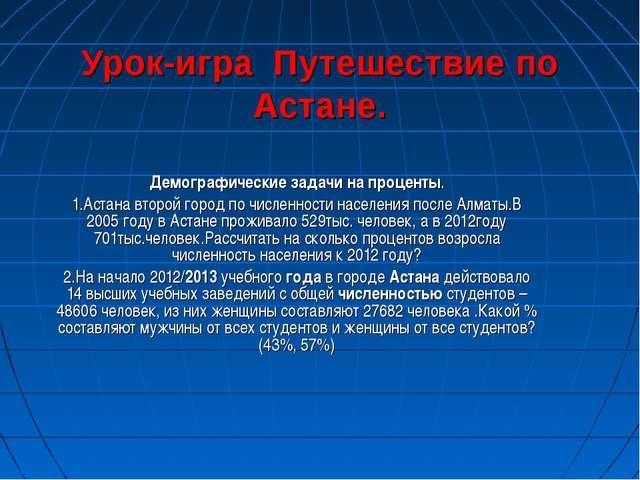 Урок-игра Путешествие по Астане. Демографические задачи на проценты. 1.Астана...