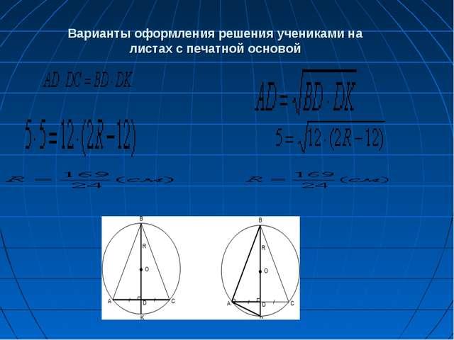 Варианты оформления решения учениками на листах с печатной основой