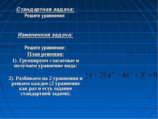 Стандартная задача: Решите уравнение: Измененная задача: Решите уравнение: Пл...