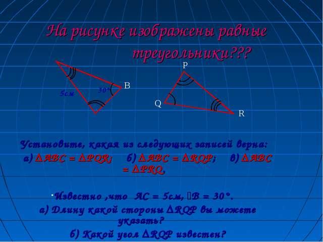 На рисунке изображены равные треугольники??? Установите, какая из следующих з...