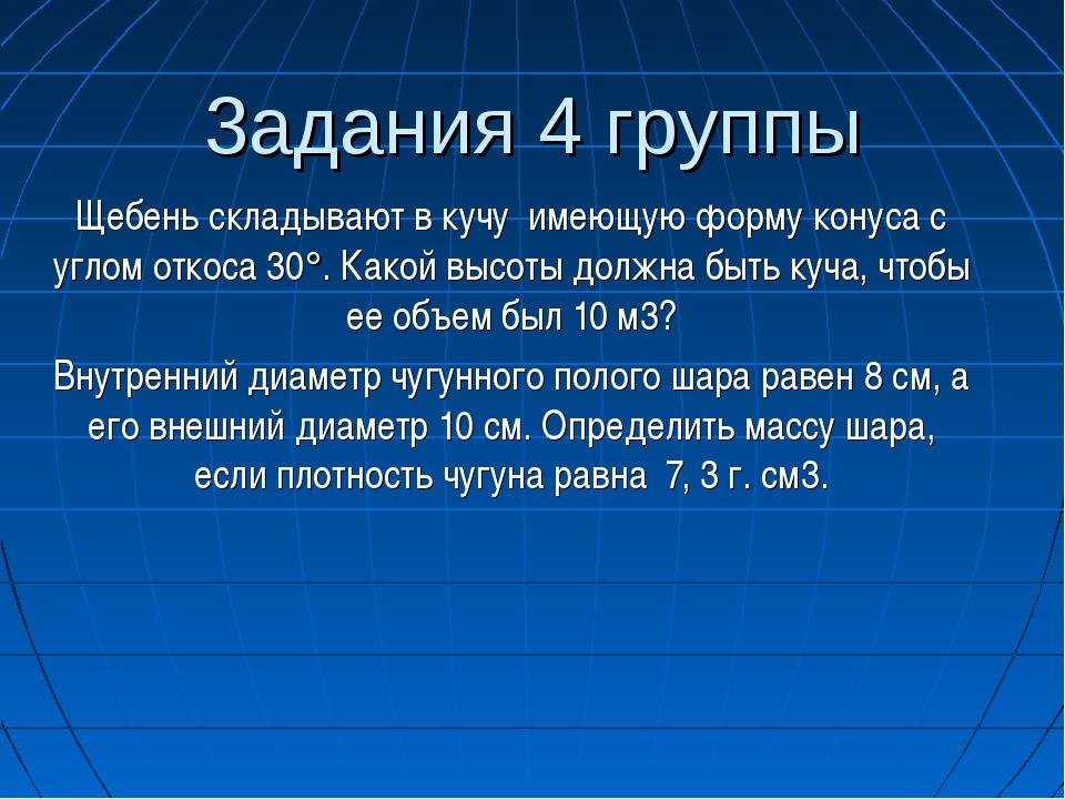 3адания 4 группы Щебень складывают в кучу имеющую форму конуса с углом откоса...