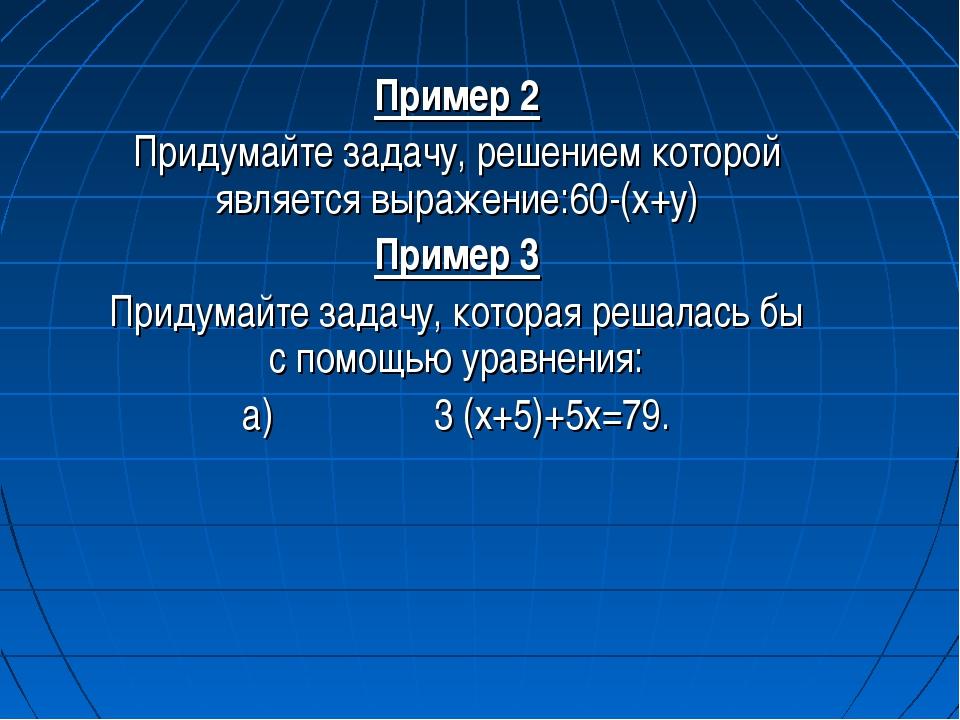 Пример 2 Придумайте задачу, решением которой является выражение:60-(х+у) Прим...