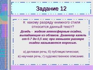 Задание 12 К какому разряду книжного стиля относится данный текст? Дождь - жи