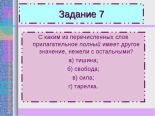 Задание 7 С каким из перечисленных слов прилагательное полный имеет другое зн