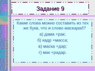 Задание 9 Какие слова можно составить из тех же букв, что и слово маскарад? а