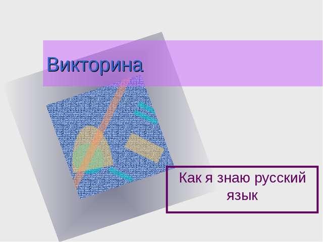 Викторина Как я знаю русский язык