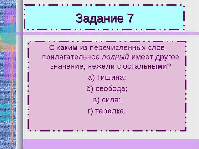 Задание 7 С каким из перечисленных слов прилагательное полный имеет другое зн...