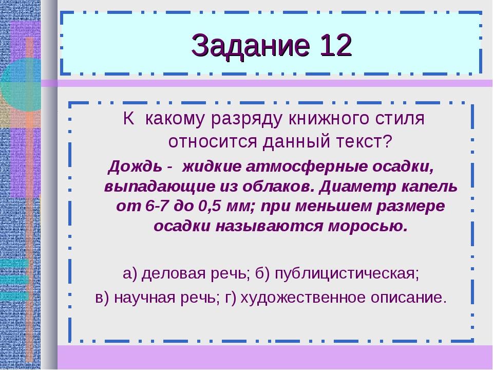 Задание 12 К какому разряду книжного стиля относится данный текст? Дождь - жи...