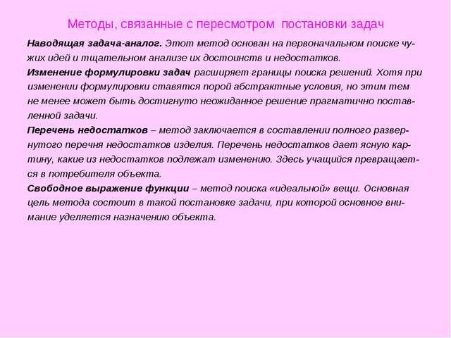 Методы, связанные с пересмотром постановки задач Наводящая задача-аналог. Это...