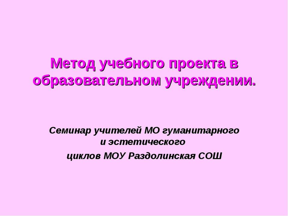 Метод учебного проекта в образовательном учреждении. Семинар учителей МО гума...
