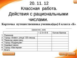 20. 11. 12 Классная работа. Действия с рациональными числами. Карточка путеше