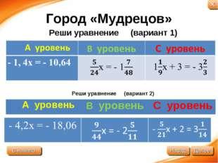 Город «Мудрецов» Реши уравнение (вариант 1) Реши уравнение (вариант 2) А уров