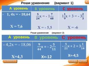 Реши уравнение (вариант 1) Реши уравнение (вариант 2) А уровеньВ уровеньС у