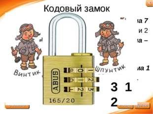 Кодовый замок А) их произведение равно 10, а сумма 7 1) 1 и 10 2) – 5 и – 2 3