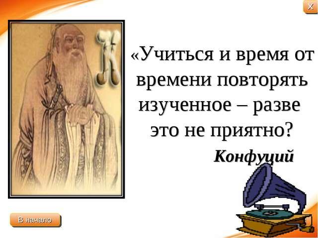 «Учиться и время от времени повторять изученное – разве это не приятно? Конфу...
