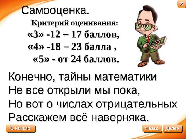 Самооценка. Критерий оценивания: «3» -12 – 17 баллов, «4» -18 – 23 балла , «...
