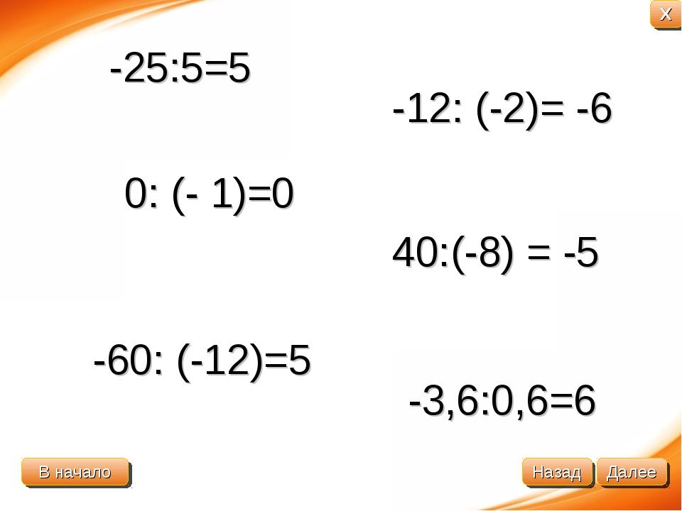 0: (- 1)=0 40:(-8) = -5 -25:5=5 -60: (-12)=5 -12: (-2)= -6 -3,6:0,6=6 В начал...