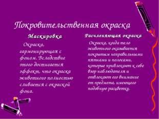 Покровительственная окраска Маскировка Окраска, гармонирующая с фоном. Вследс