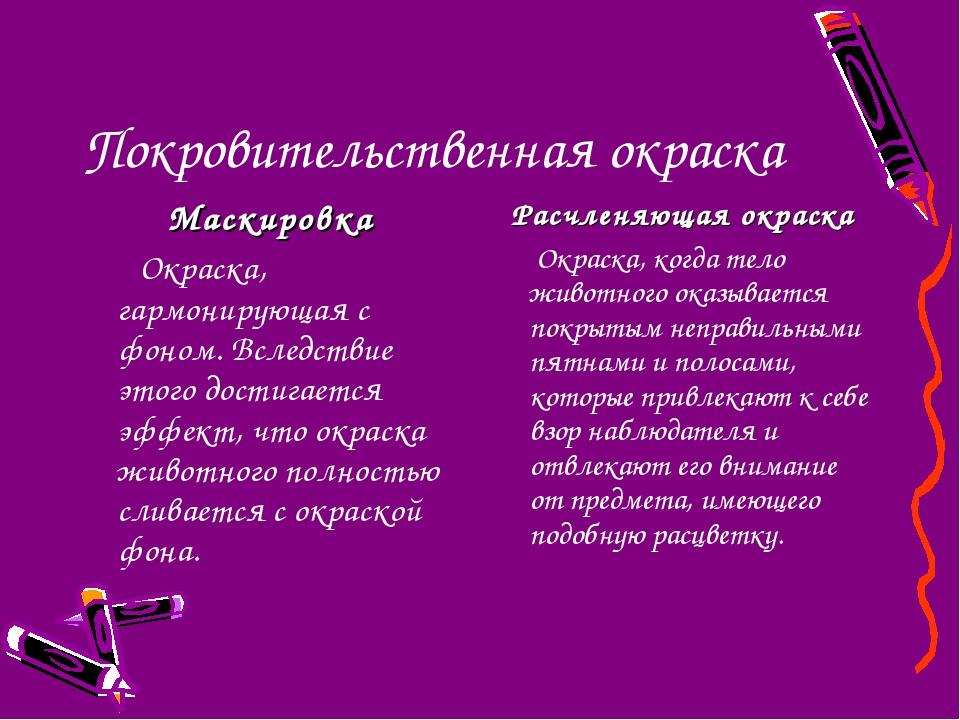 Покровительственная окраска Маскировка Окраска, гармонирующая с фоном. Вследс...