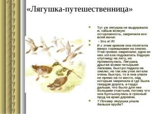 «Лягушка-путешественница» Тут уж лягушка не выдержала и, забыв всякую осторож