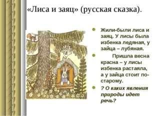 «Лиса и заяц» (русская сказка). Жили-были лиса и заяц. У лисы была избенка ле