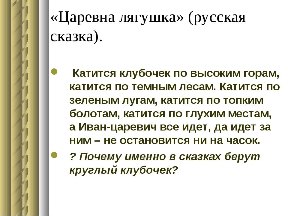 «Царевна лягушка» (русская сказка). Катится клубочек по высоким горам, катитс...
