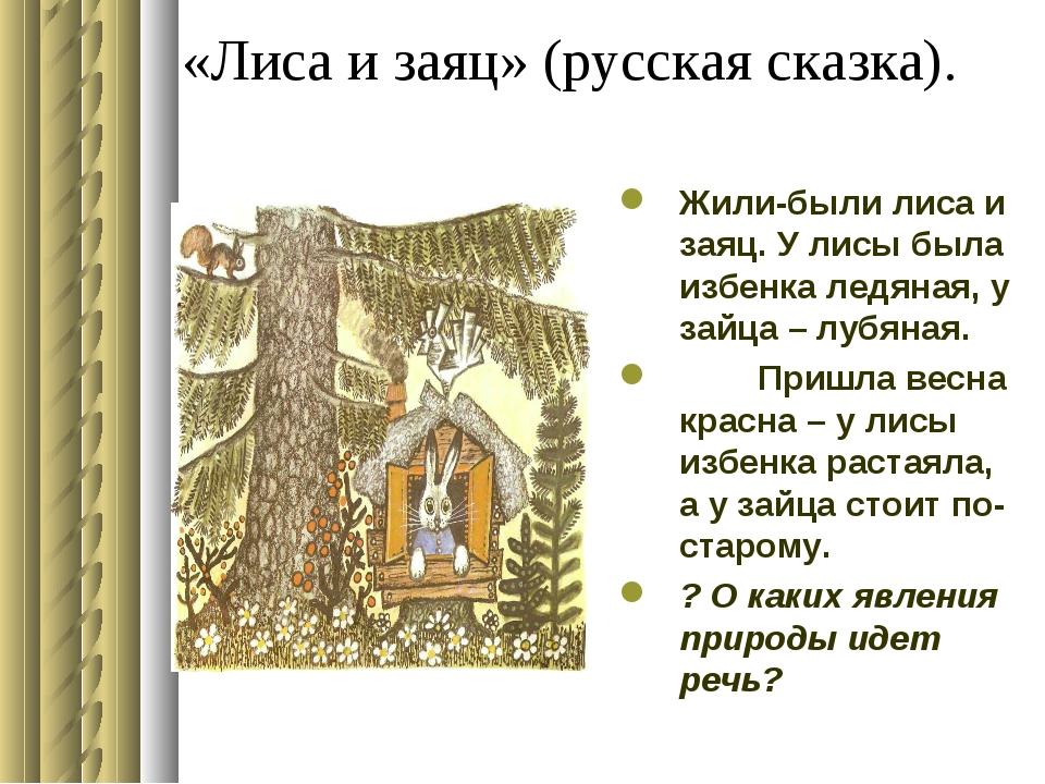 «Лиса и заяц» (русская сказка). Жили-были лиса и заяц. У лисы была избенка ле...