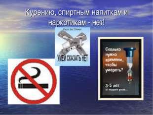 Курению, спиртным напиткам и наркотикам - нет!