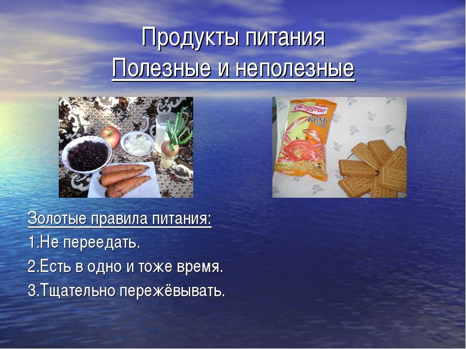 Продукты питания Полезные и неполезные Золотые правила питания: 1.Не переедат...
