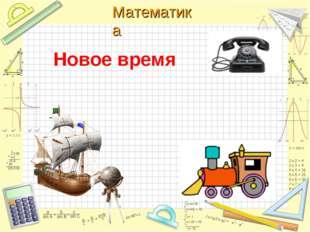 Новое время Математика