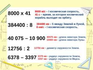 384400 : 8 8000 х 41 6378 – 3397 40 075 – 10 900 8000 м/с – I космическая ско