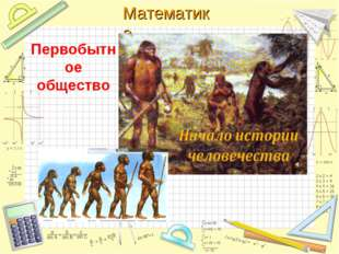 Первобытное общество Математика