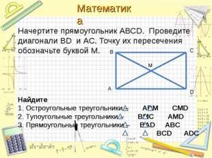 Начертите прямоугольник АВСD. Проведите диагонали BD и AC. Точку их пересечен