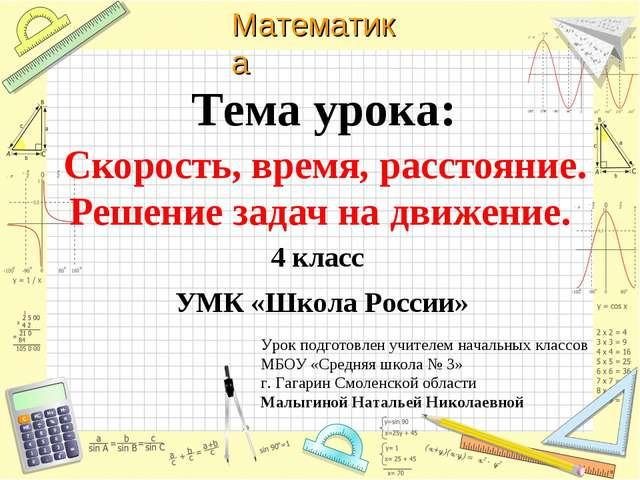 Решение задач на движение начальная школа презентация решение задач с пропорциями 6 класс