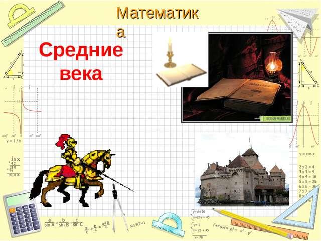 Средние века Математика