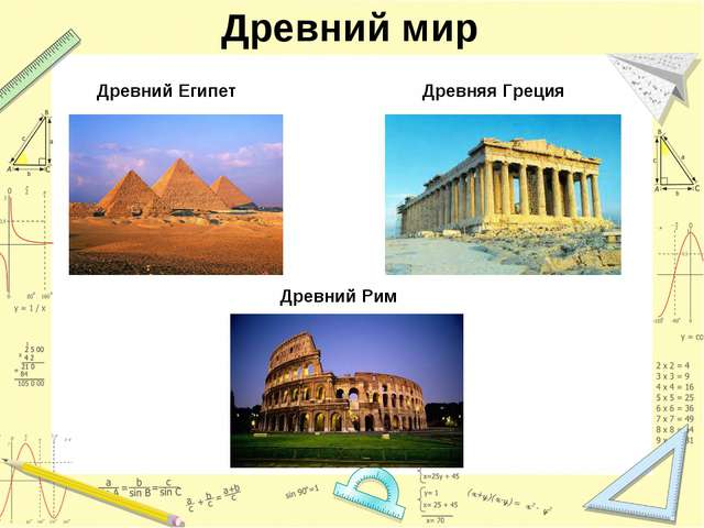 Древний мир Древний Египет Древняя Греция Древний Рим