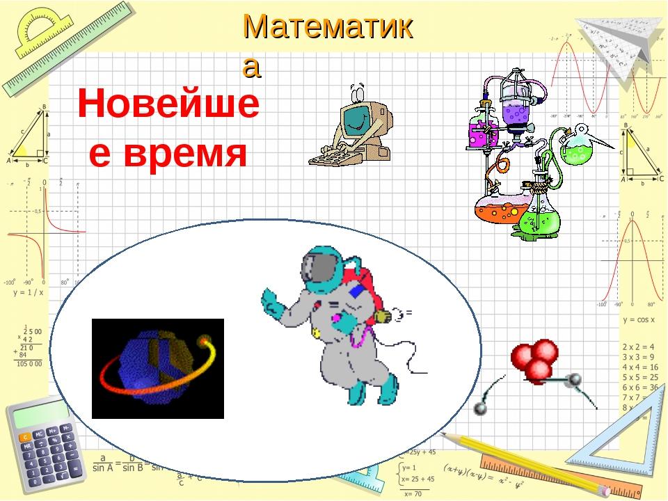 Новейшее время Математика