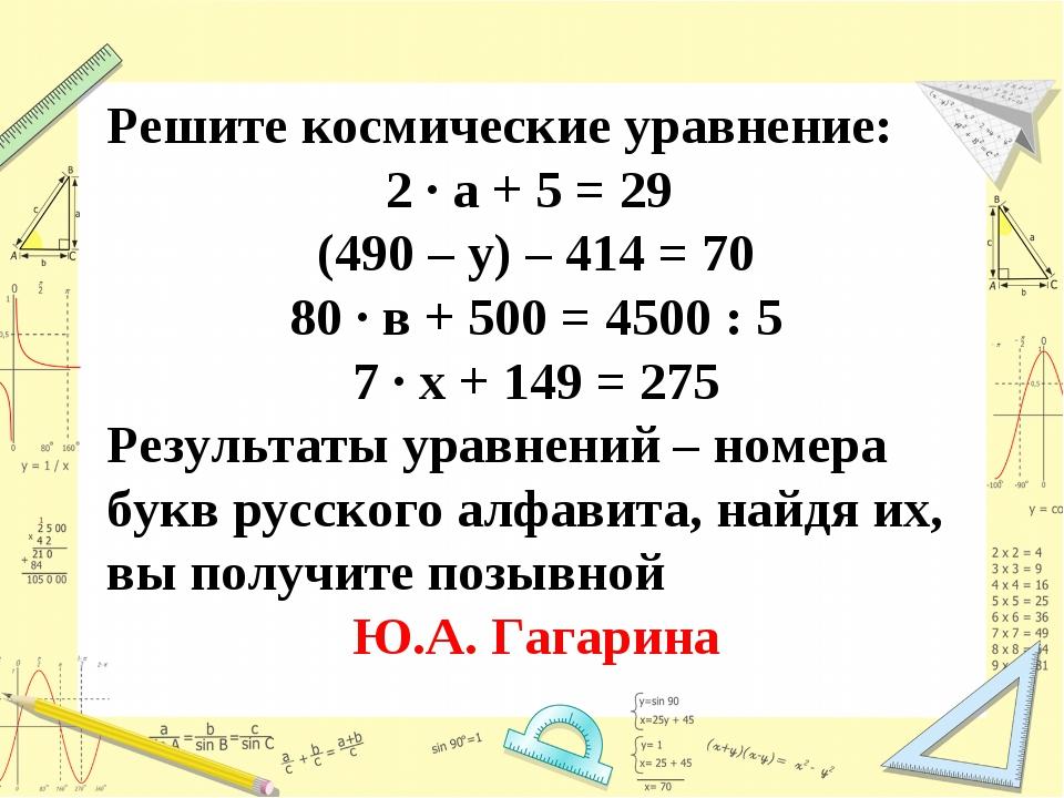 Решите космические уравнение: 2 · a + 5 = 29 (490 – y) – 414 = 70 80 · в + 50...