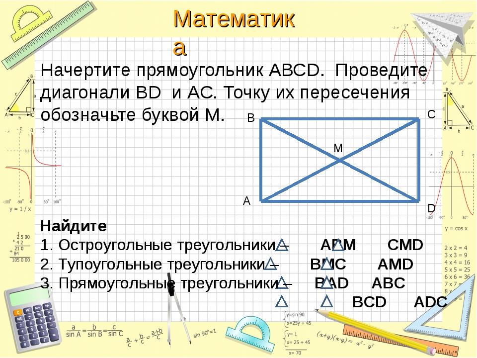 Начертите прямоугольник АВСD. Проведите диагонали BD и AC. Точку их пересечен...