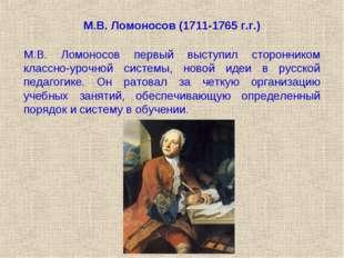 М.В. Ломоносов (1711-1765 г.г.) М.В. Ломоносов первый выступил сторонником кл